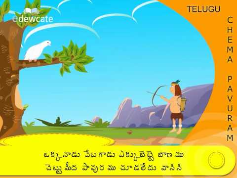 Telugu Story for kids - Cheema Pavuram