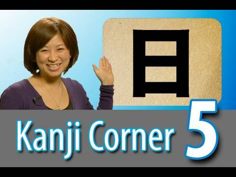 Learn Japanese Kanji - Learn Kanji Characters Fast with these Amazing Tips