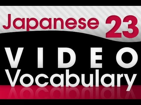 Learn Japanese - Video Vocabulary 23