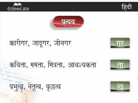 Learn Hindi Grammar : Pratyay