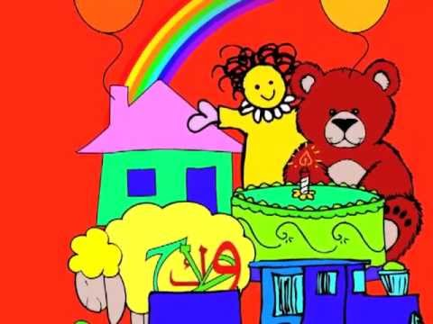 Holiday Children's Song (Arabic Language) Eid Mubarak 2012 يوم العيد أحلى أيامي