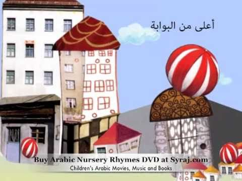 "Teach Arabic Nursery Rhymes ""Jumping Ball"" Teach Children Songs & Music"