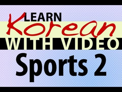 Learn Korean with Video - Sports 2