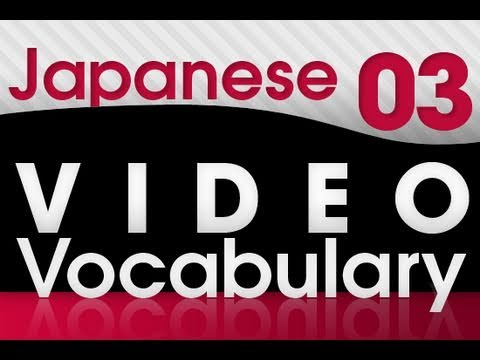 Learn Japanese - Video Vocabulary 3