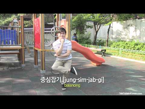 "Korean Vocabulary Starting with ""ㅈ"""