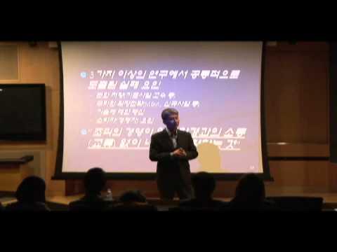 TEDxSinchon - Shim, Hyungseok - Understanding the Study of Failure.avi