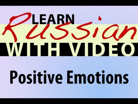 Learn Russian with Video - Positive Emotion