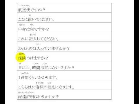 Speak Japanese Fluently.com