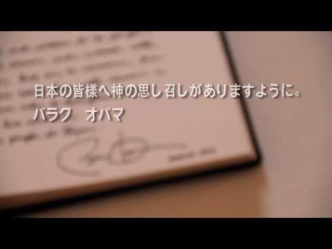 President Obama's Condolences to Japan