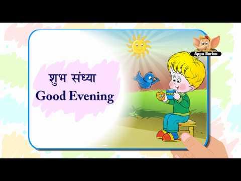 Learn English From Hindi - Greetings