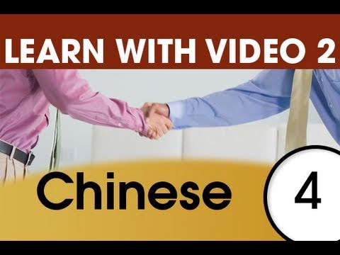 Learn Chinese with Video - Top 20 Chinese Verbs 2