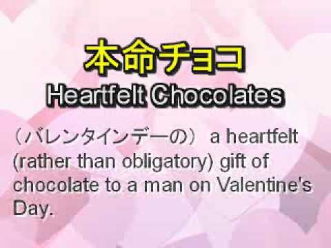 Learn Japanese: Valentine's Day in Japan