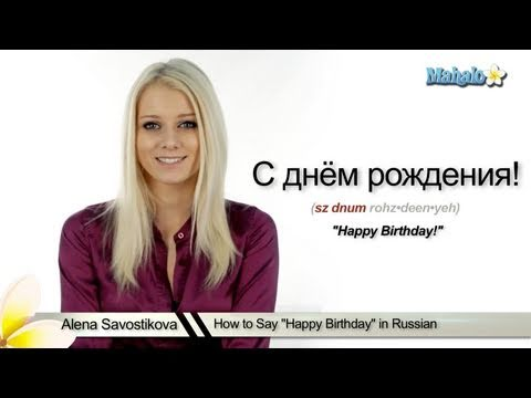 "How to Say ""Happy Birthday"" in Russian"