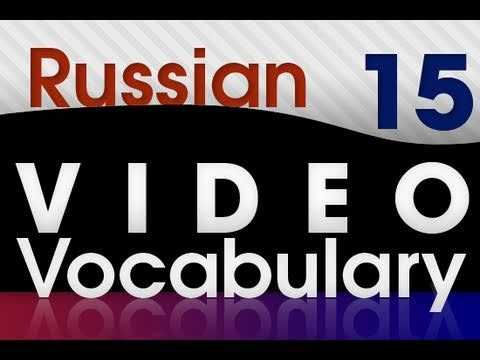 Learn Russian - Video Vocabulary #15