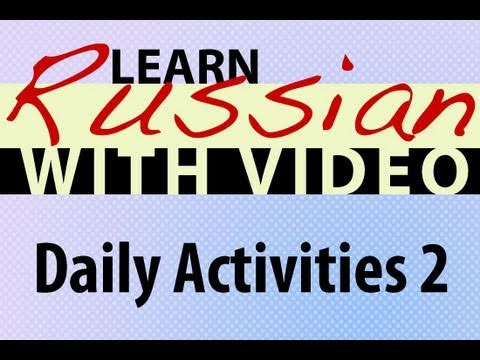 Learn Russian with Video - Daily Activities 2