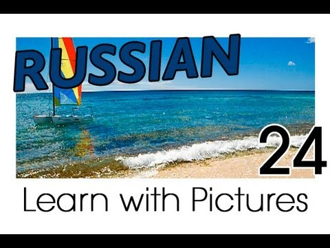 Learn Russian - Russian Summer Vocabulary