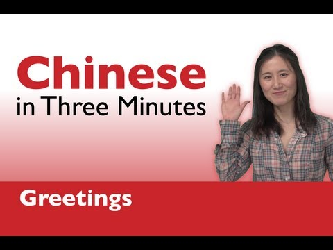 Learn Chinese - How to Greet People in Chinese