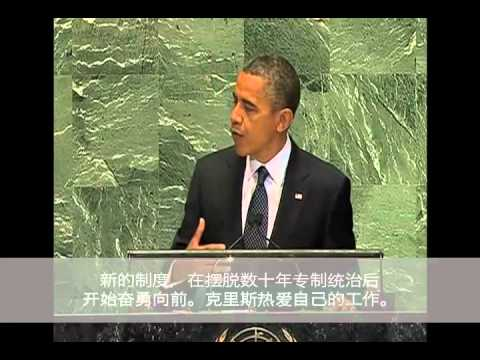 Obama Address at U.N. : Chris Stevens Was a Friend to All Libyans with Chinese Subtitles