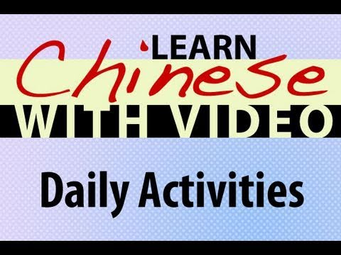 Learn Chinese with Video - Daily Activities