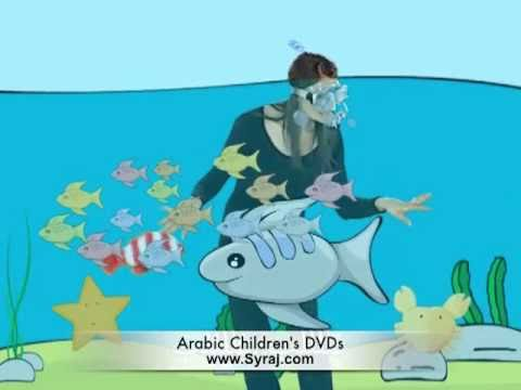 "Watch Colloquial Lebanese Arabic Music Stories & Songs for Children ""Animals Swing Swim & Sing DVD"""