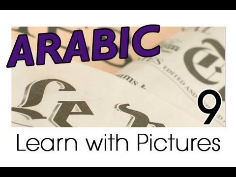 Learn Arabic - Arabic Bookstore Vocabulary