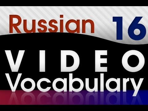 Learn Russian - Video Vocabulary #16