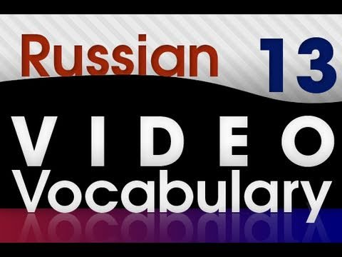 Learn Russian - Video Vocabulary #13