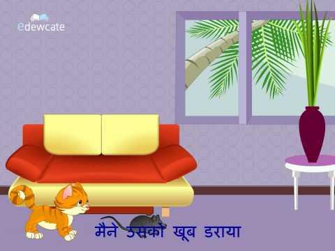 Pussy Billi - Hindi Rhyme for children
