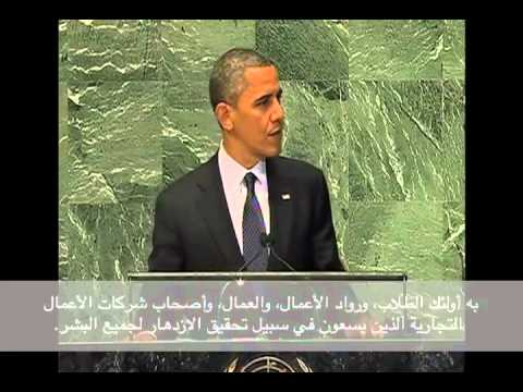 Obama Address at U.N. : Build  a Future of Tolerance, Opportunity with Arabic Subtitles