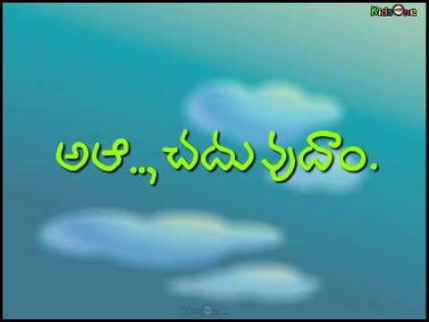 Telugu Alphabet Animated Rhyme