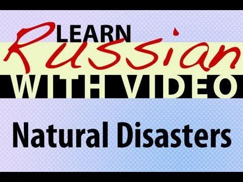 Learn Russian with Video - Natural Disasters