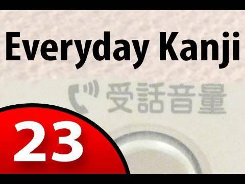 Learn Kanji - Everyday Kanji 23, Answering Machine