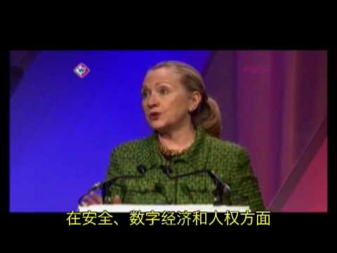 Secretary Clinton Comments on the Challenges of Cyberspace (Chinese Subtitles)