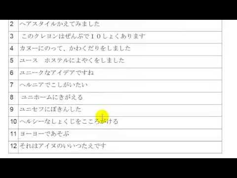 Learn Katakana - Reading 10