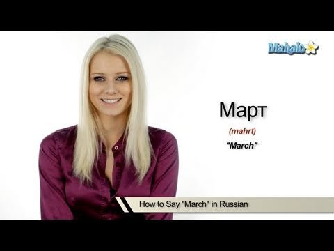 "How to Say ""March"" in Russian"