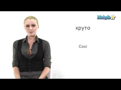 "How to Say ""Cool"" in Russian"