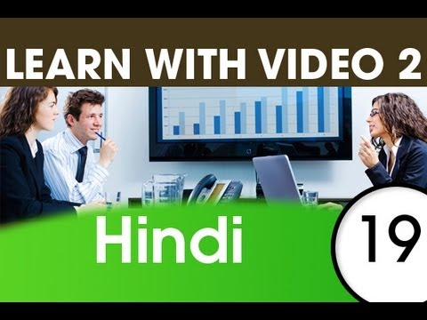 Learn Hindi with Pictures and Video - Hindi Words for the Workplace