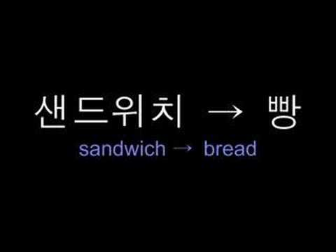 Korean Word Relay 5