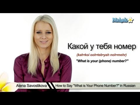 "How to Say ""What's Your Number?"" in Russian"