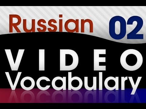 Learn Russian - Video Vocabulary #2