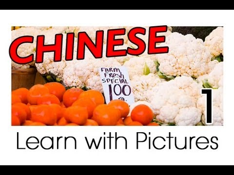 Learn Chinese - Chinese Vegetables Vocabulary
