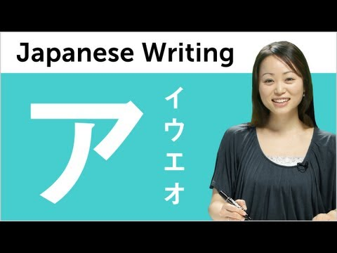 Learn Katakana - Kantan Kana Lesson 14 Learn to Read and Write Japanese