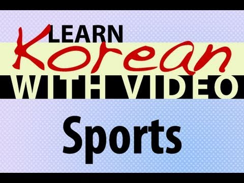Learn Korean with Video - Sports