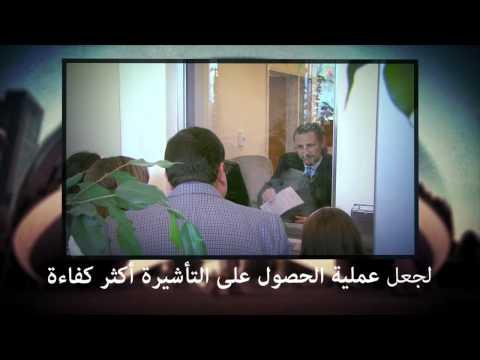 Visit America with Arabic Subtitles