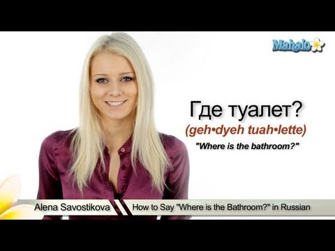 "How to Say ""Where is the Bathroom?"" in Russian"