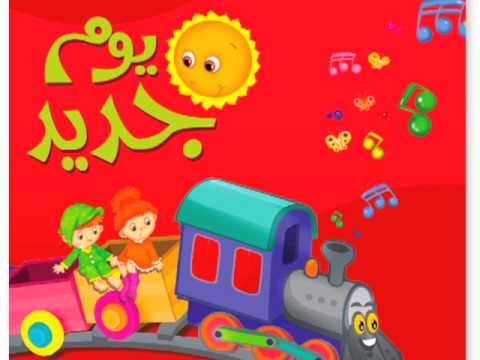 أغاني اطفال Learn Arabic Songs for Kids: A New Day: Children's Arabic Music CD