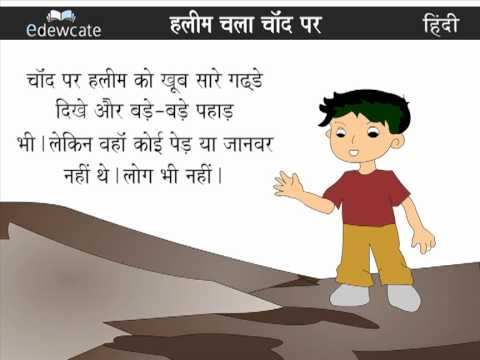 Hindi Stories for children - Haleem chala chand par