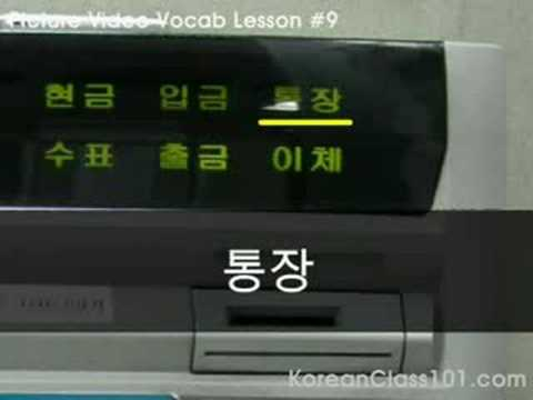 Korean Picture Video Vocabulary #9 - Cash Machine (part 2)