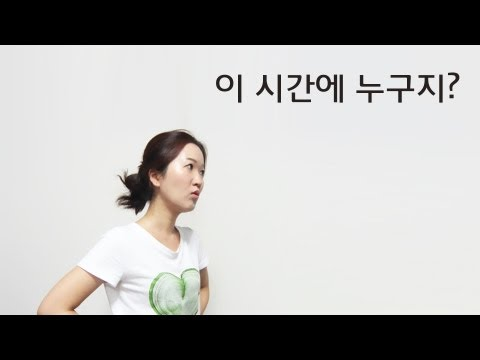 Korean Drama Phrases #19 - 이 시간에 누구지?