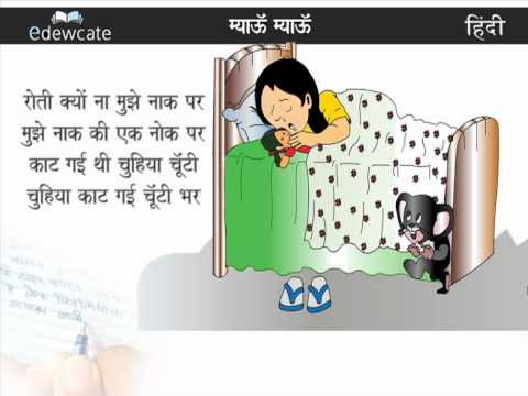 Hindi Stories for children - Meow Meow